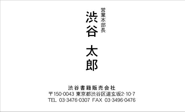 シンプル名刺 SY-002