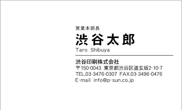 シンプル名刺 SY-003