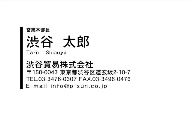 シンプル名刺 SY-004