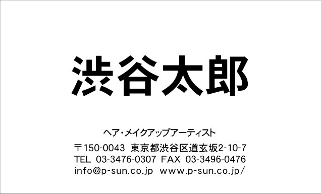 シンプル名刺 SY-005
