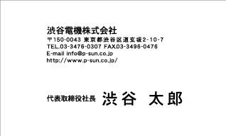 シンプル名刺 SY-006