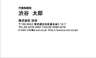 シンプル名刺 SY-008