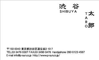 シンプル名刺 SY-009