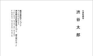 シンプル名刺 SY-011