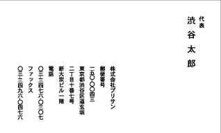 シンプル名刺 SY-012