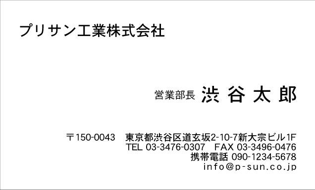 シンプル名刺 SY-013