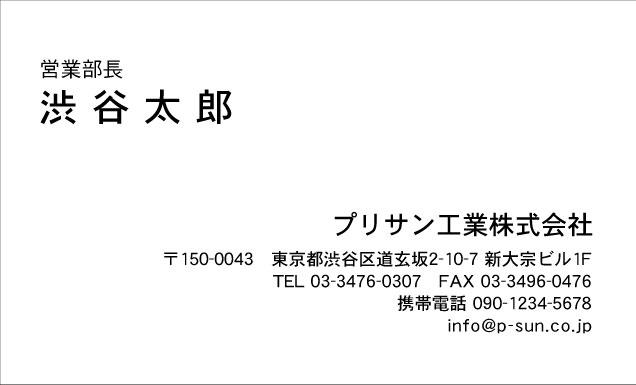 シンプル名刺 SY-014