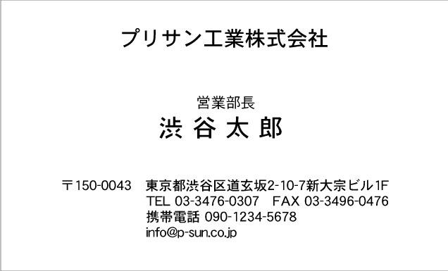 シンプル名刺 SY-015