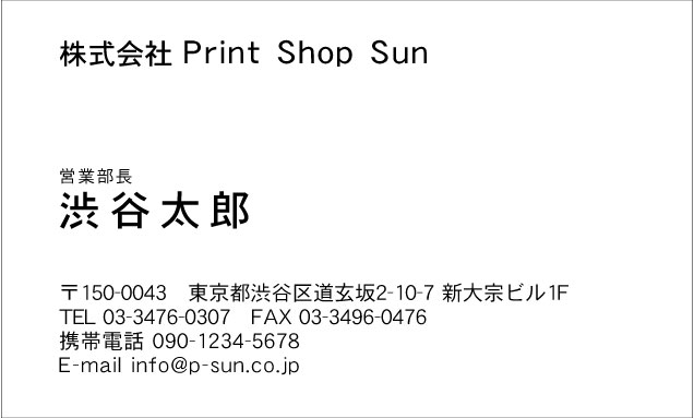 シンプル名刺 SY-016