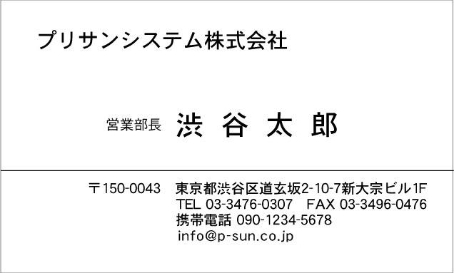シンプル名刺 SY-017