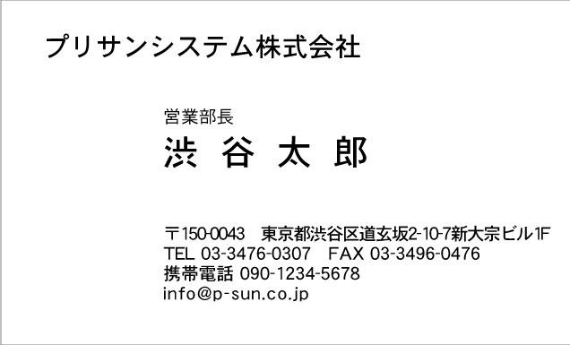 シンプル名刺 SY-018
