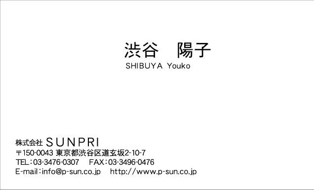 シンプル名刺 SY-019