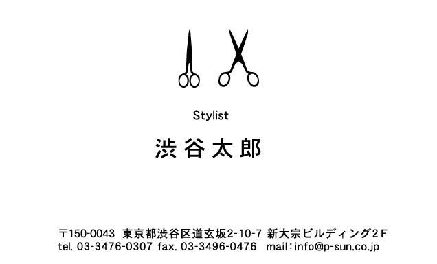 シンプル名刺 SY-030