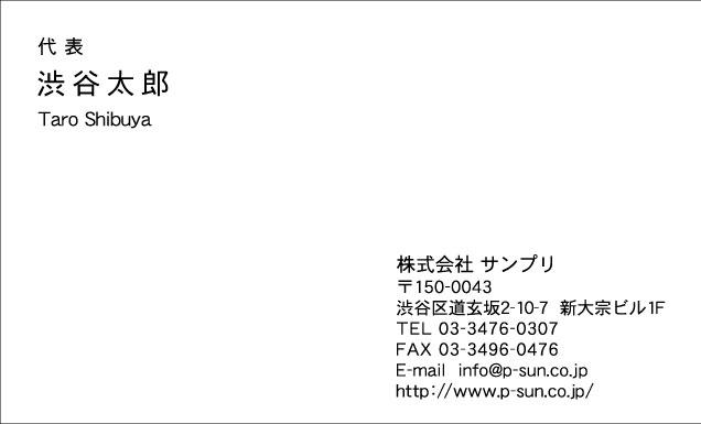 シンプル名刺 SY-031