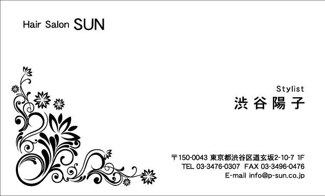 シンプル名刺 SY-034