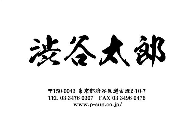 シンプル名刺 SY-035