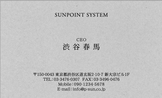 シンプル名刺 SY-036