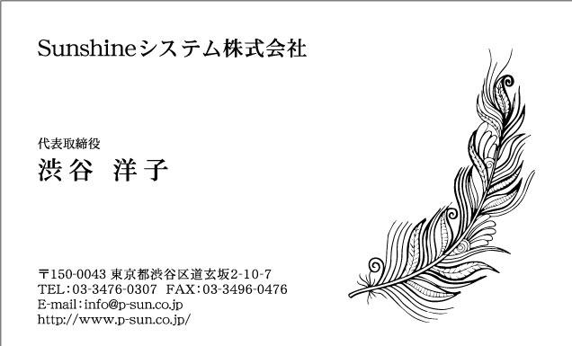 シンプル名刺 SY-037