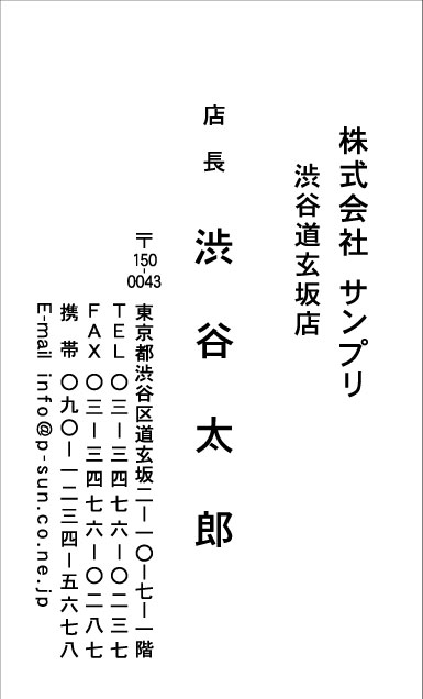 シンプル名刺 ST-001