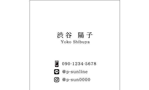 シンプル名刺 SY-039