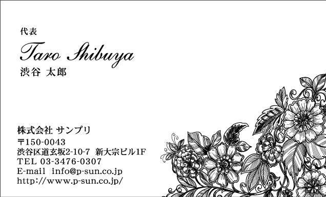 シンプル名刺 SY-040