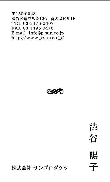 シンプル名刺 ST-018