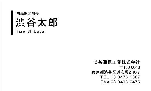 シンプル名刺 SY-001