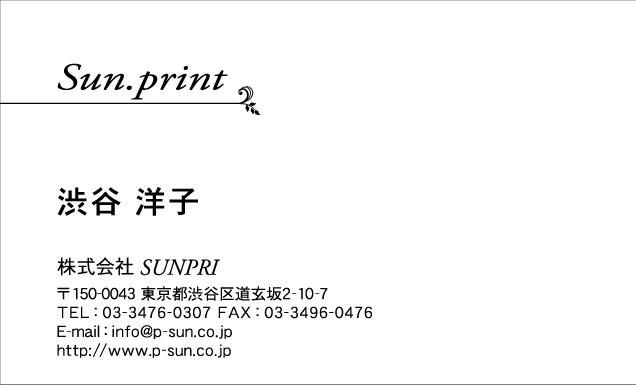 シンプル名刺 SY-022