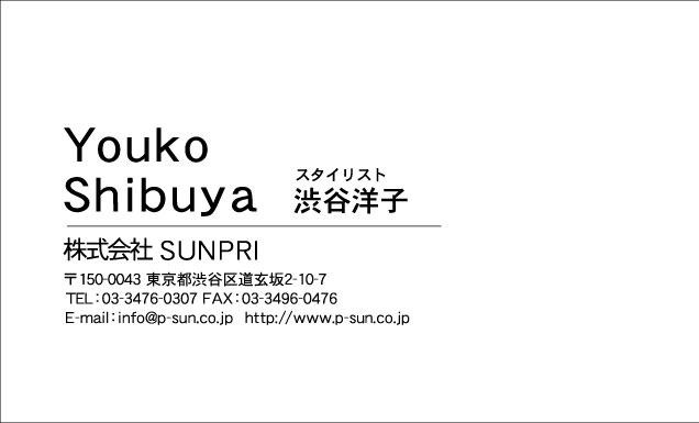 シンプル名刺 SY-023