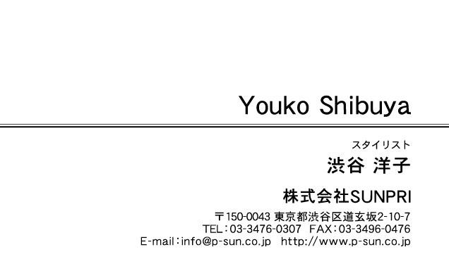 シンプル名刺 SY-025
