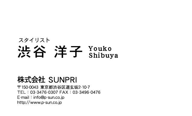 シンプル名刺 SY-026