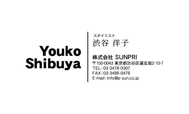 シンプル名刺 SY-027