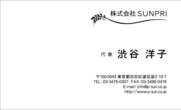 シンプル名刺 SY-029
