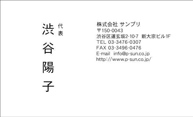 シンプル名刺 SY-032