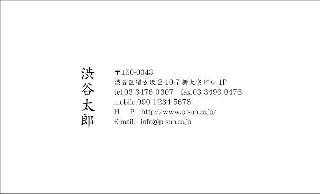 シンプル名刺 SY-033