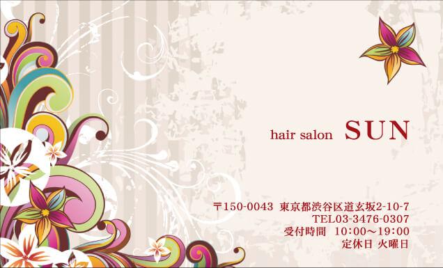 美容院向け CBY-003