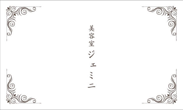 美容院向け CBY-018