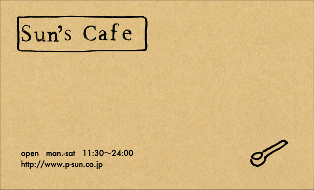 カフェ向け CCY-005