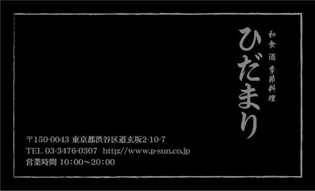 飲食店向け CFY-017