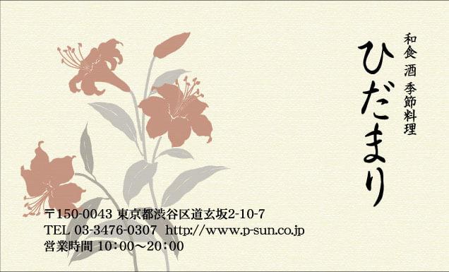 飲食店向け CFY-018
