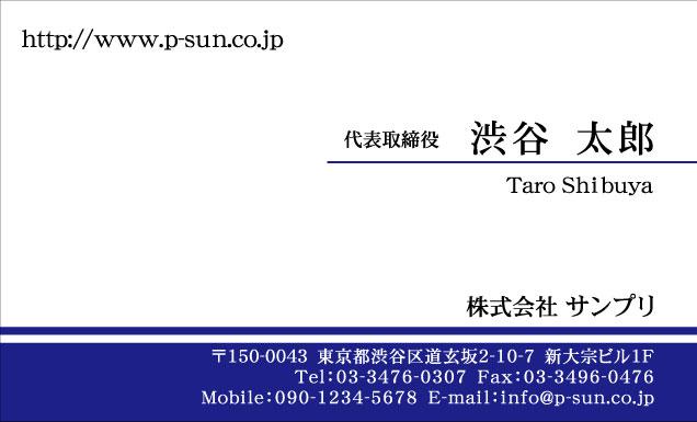 スピード名刺(カラー) DY-056