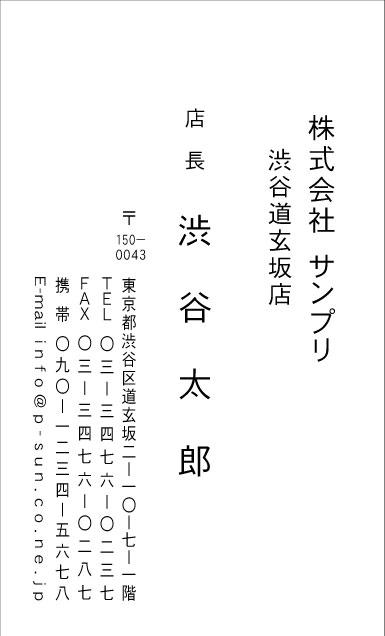 スピード名刺(モノクロ) ST-001