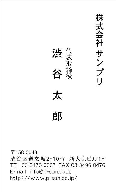 スピード名刺(モノクロ) ST-003