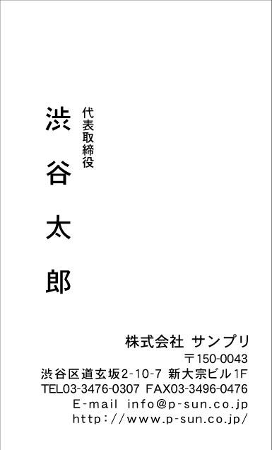 スピード名刺(モノクロ) ST-005