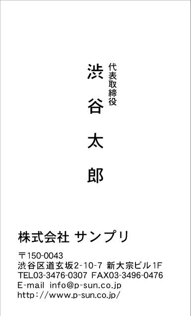 スピード名刺(モノクロ) ST-006