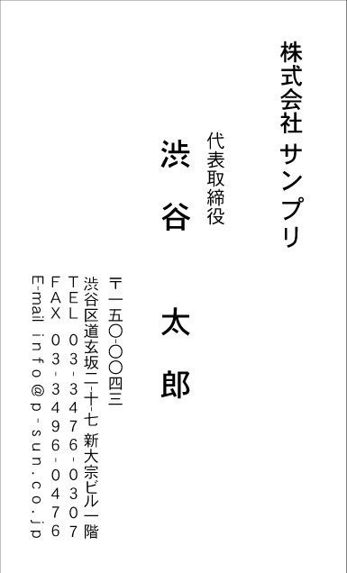 スピード名刺(モノクロ) ST-007