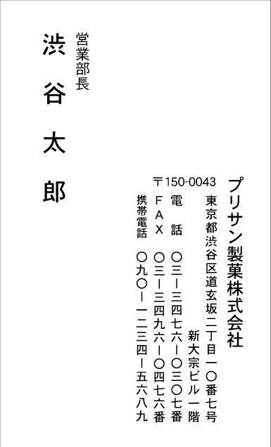 スピード名刺(モノクロ) ST-013