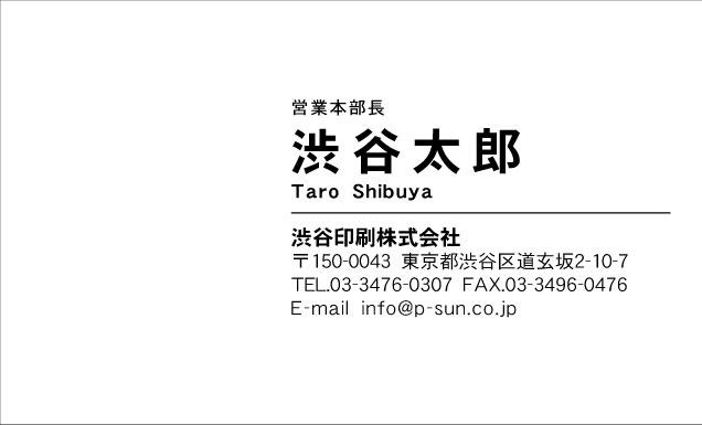 スピード名刺(モノクロ) SY-003