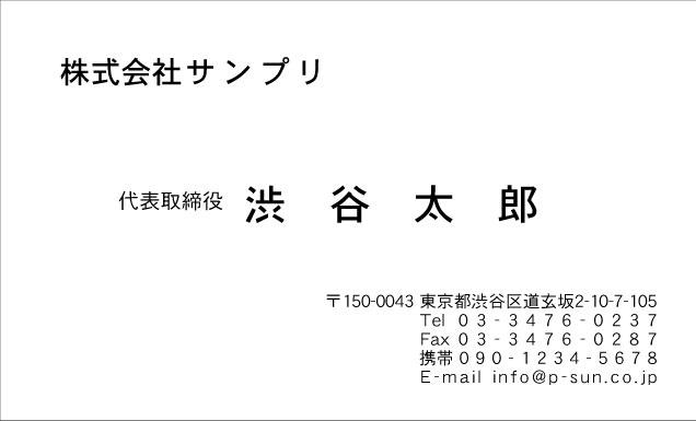 スピード名刺(モノクロ) SY-020